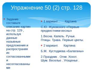 Упражнение 50 (2) стр. 128 Задание : составьте описание картин на стр. 129 ,