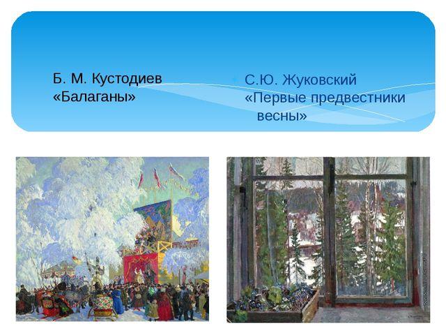 С.Ю. Жуковский «Первые предвестники весны» Б. М. Кустодиев «Балаганы»
