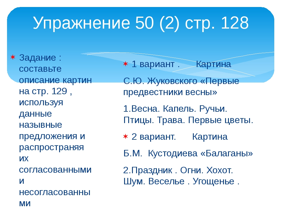 Упражнение 50 (2) стр. 128 Задание : составьте описание картин на стр. 129 ,...