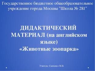 """Государственное бюджетное общеобразовательное учреждение города Москвы """"Школа"""