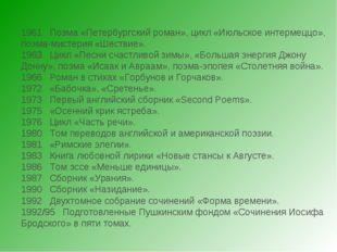 1961 Поэма «Петербургский роман», цикл «Июльское интермеццо», поэма-мистерия