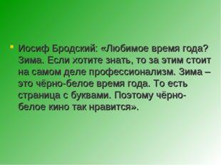 Иосиф Бродский: «Любимое время года? Зима. Если хотите знать, то за этим стои