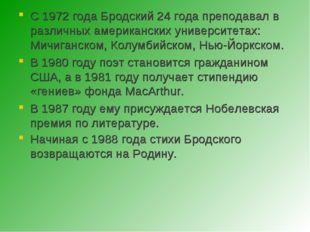 С 1972 года Бродский 24 года преподавал в различных американских университета