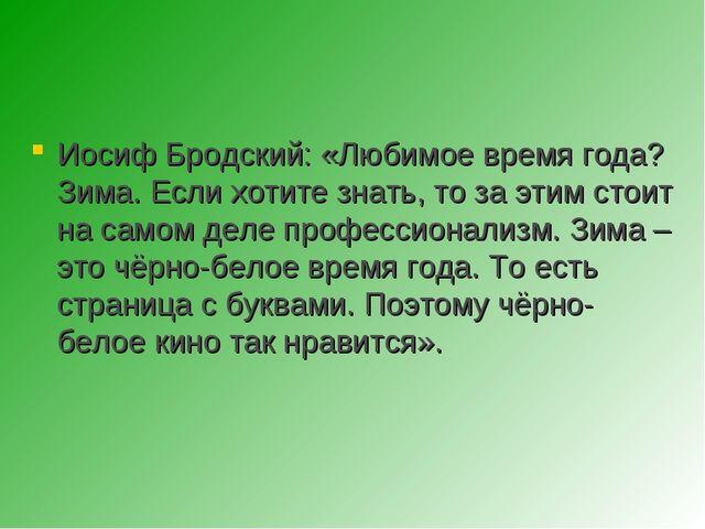 Иосиф Бродский: «Любимое время года? Зима. Если хотите знать, то за этим стои...