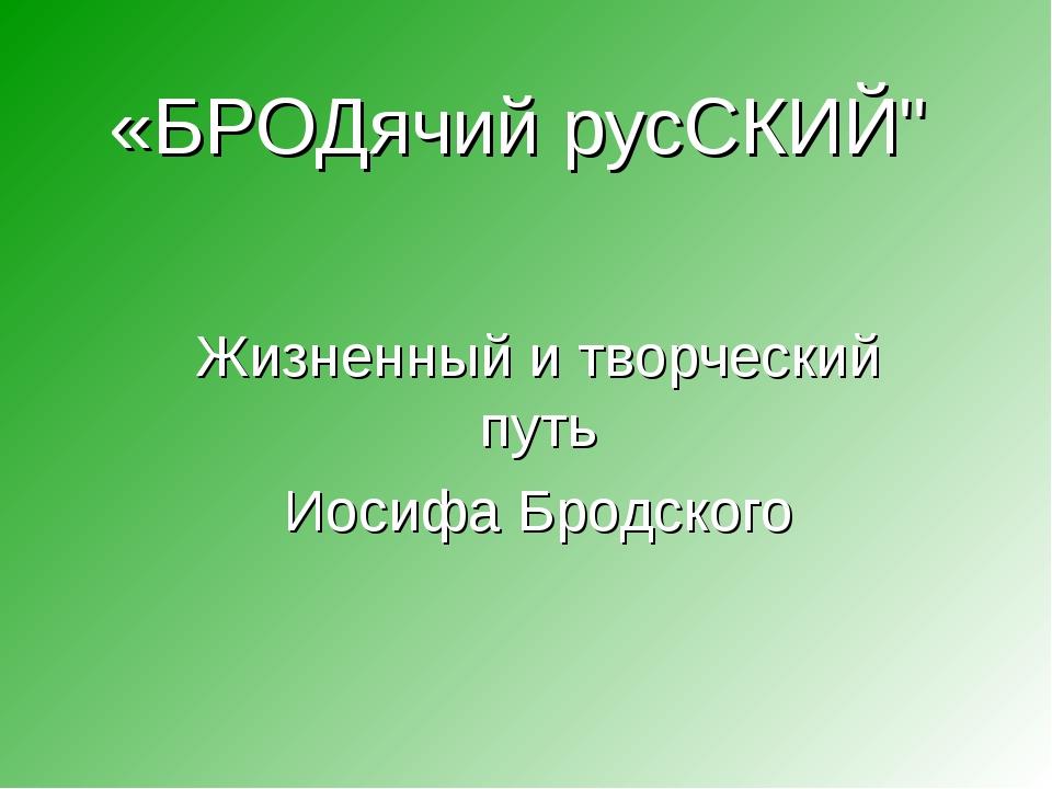 """«БРОДячий русСКИЙ"""" Жизненный и творческий путь Иосифа Бродского"""