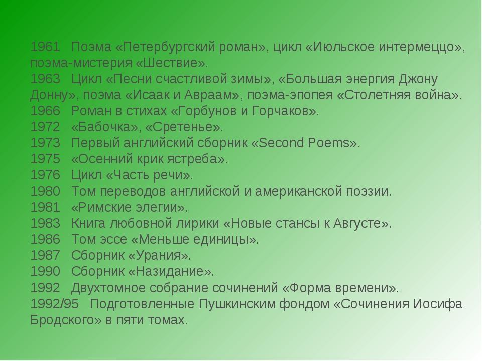 1961 Поэма «Петербургский роман», цикл «Июльское интермеццо», поэма-мистерия...