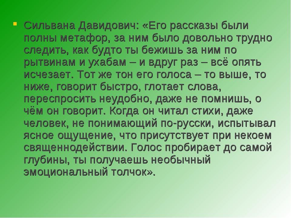 Сильвана Давидович: «Его рассказы были полны метафор, за ним было довольно тр...