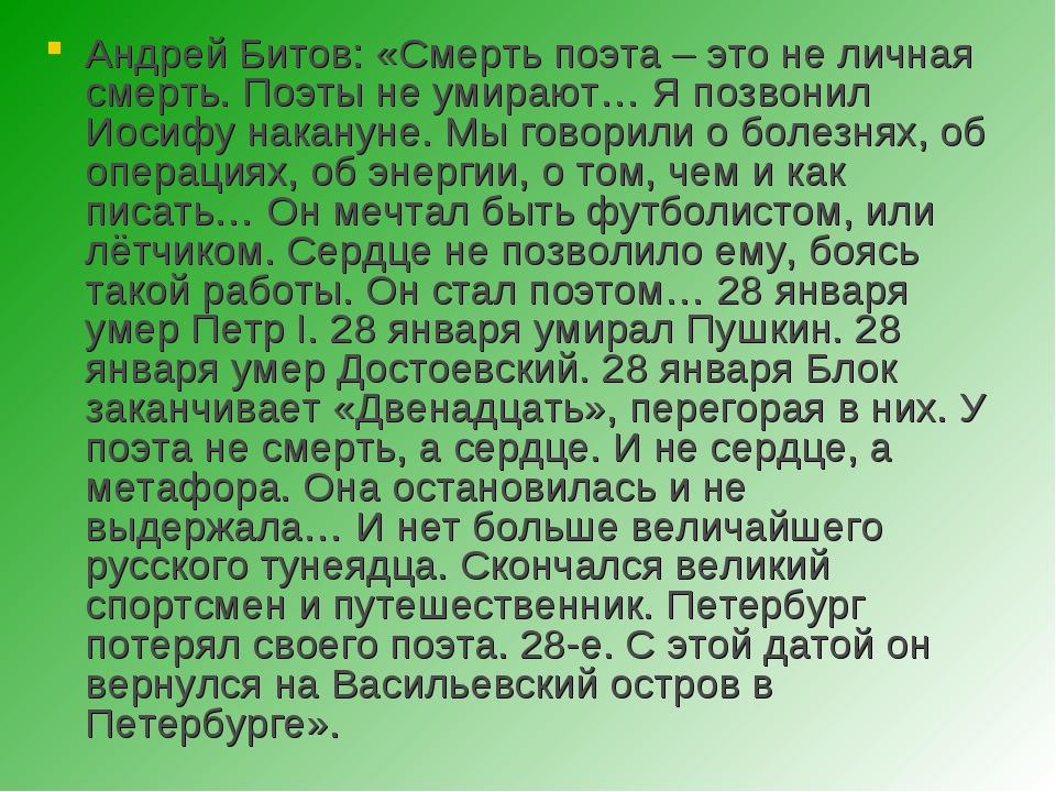 Андрей Битов: «Смерть поэта – это не личная смерть. Поэты не умирают… Я позво...