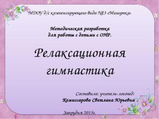 МДОУ д/с компенсирующего вида №23 «Мишутка» Методическая разработка для рабо