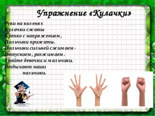 Упражнение «Кулачки» Руки на коленях Кулачки сжаты Крепко с напряжением, Пал