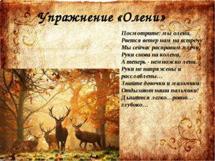 Упражнение «Олени» Посмотрите: мы олени, Рвется ветер нам на встречу Мы сейча
