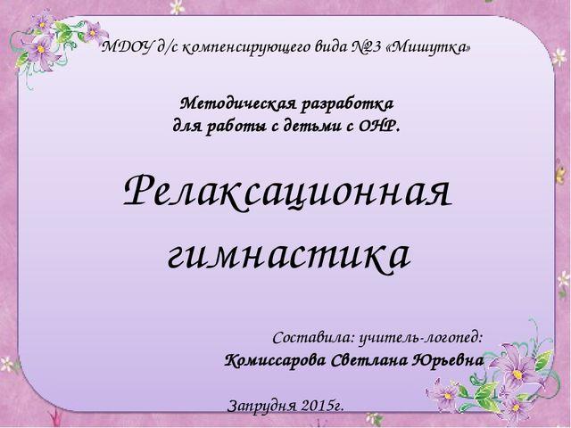 МДОУ д/с компенсирующего вида №23 «Мишутка» Методическая разработка для рабо...