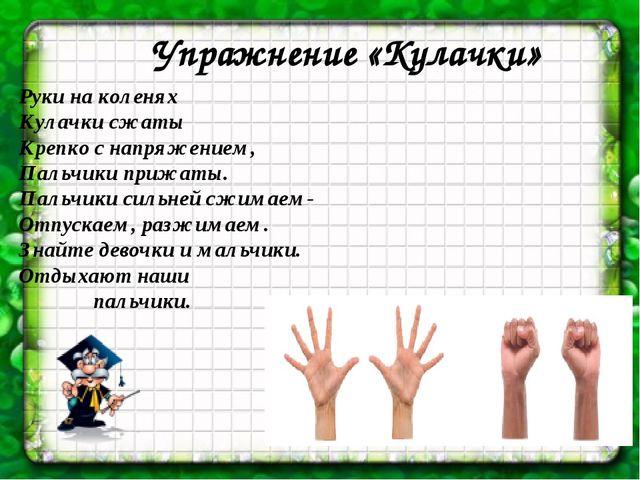 Упражнение «Кулачки» Руки на коленях Кулачки сжаты Крепко с напряжением, Пал...