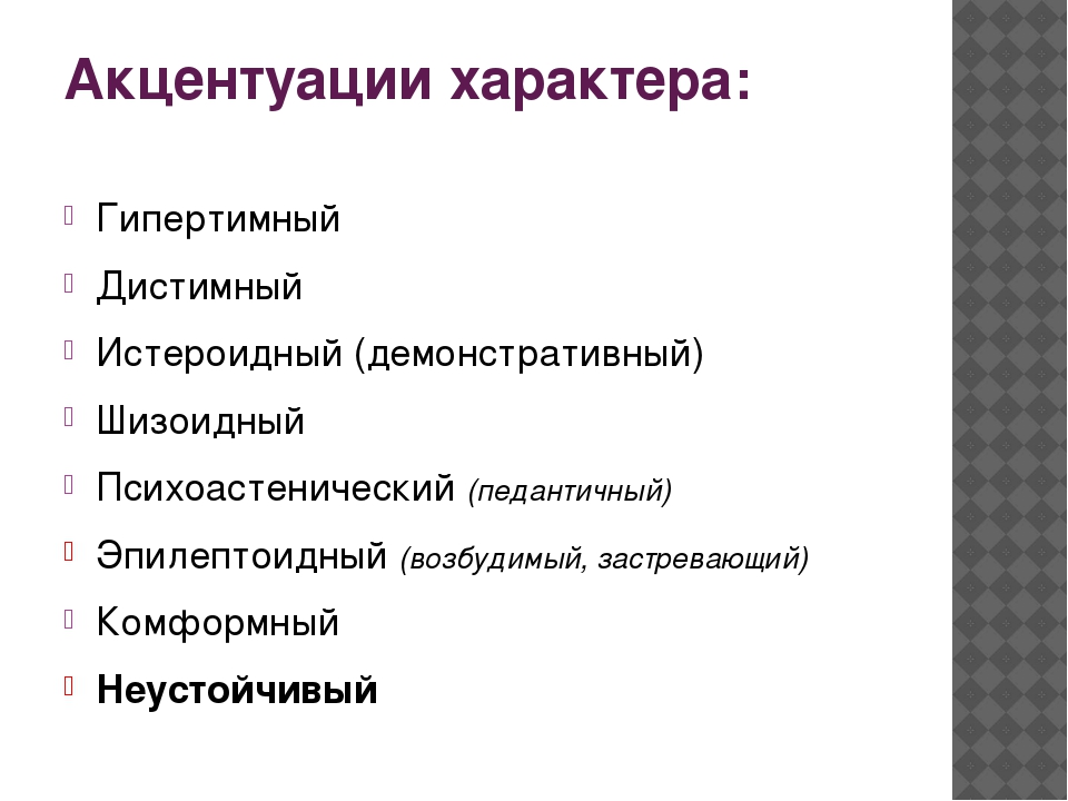 Акцентуации характера: Гипертимный Дистимный Истероидный (демонстративный) Ши...