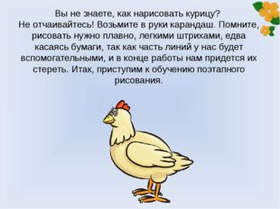 Вы не знаете, как нарисовать курицу? Не отчаивайтесь! Возьмите в руки каранда