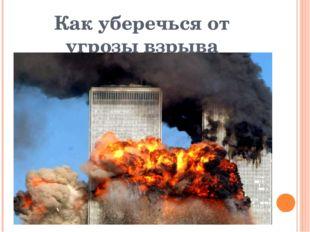 Как уберечься от угрозы взрыва
