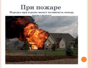 При пожаре Нередко при взрыве может возникнуть пожар, тогда следует: