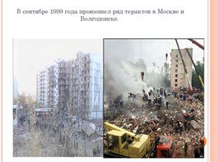 В сентябре 1999 года произошел ряд терактов в Москве и Волгодонске.