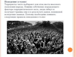 Поведение в толпе: Террористы часто выбирают для атак места массового скоплен