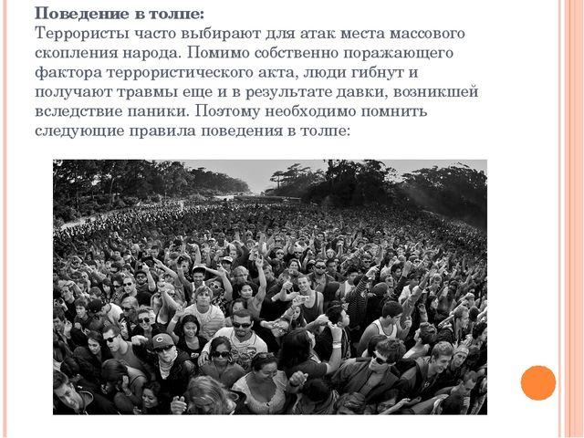Поведение в толпе: Террористы часто выбирают для атак места массового скоплен...