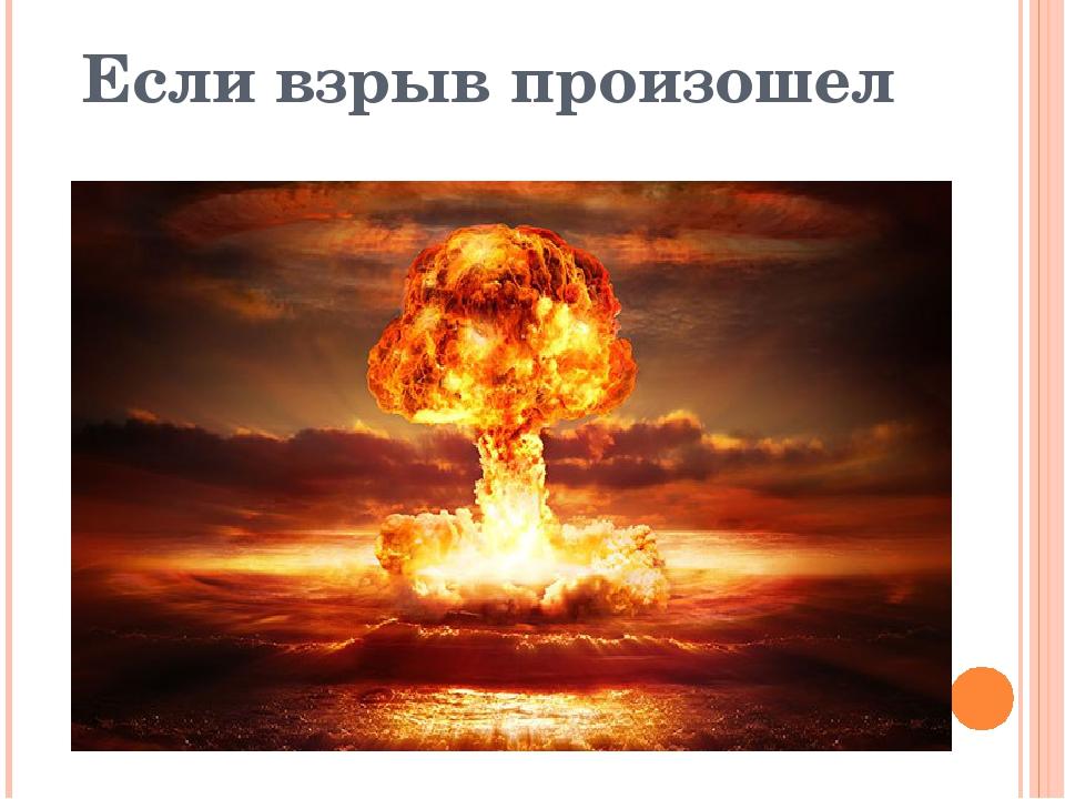 Если взрыв произошел