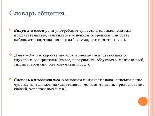 Словарь общения. Визуал в своей речи употребляет существительные, глаголы, пр...