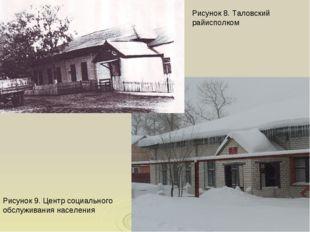 Рисунок 8. Таловский райисполком Рисунок 9. Центр социального обслуживания на