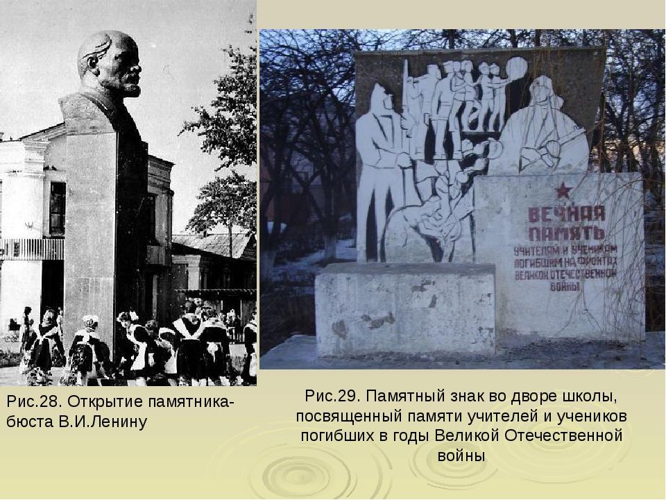 Рис.28. Открытие памятника-бюста В.И.Ленину Рис.29. Памятный знак во дворе шк...