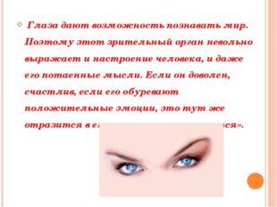 Глаза дают возможность познавать мир. Поэтому этот зрительный орган невольно
