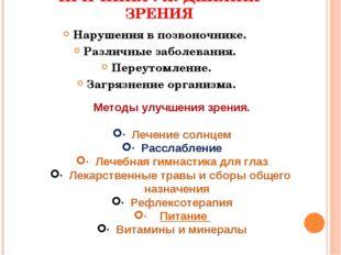 ПРИЧИНЫ УХУДШЕНИЯ ЗРЕНИЯ Нарушения в позвоночнике. Различные заболевания. Пер