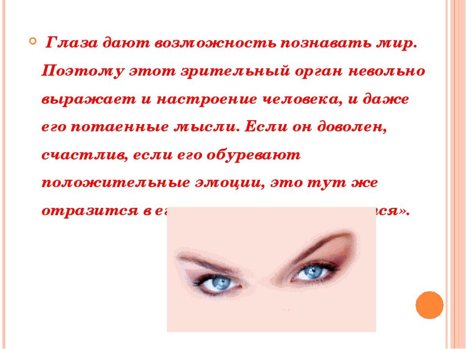 Глаза дают возможность познавать мир. Поэтому этот зрительный орган невольно...