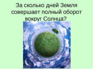 За сколько дней Земля совершает полный оборот вокруг Солнца?