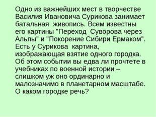 Одно из важнейших мест в творчестве Василия Ивановича Сурикова занимает бата