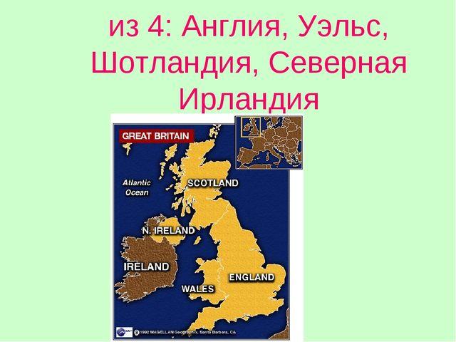 из 4: Англия, Уэльс, Шотландия, Cеверная Ирландия