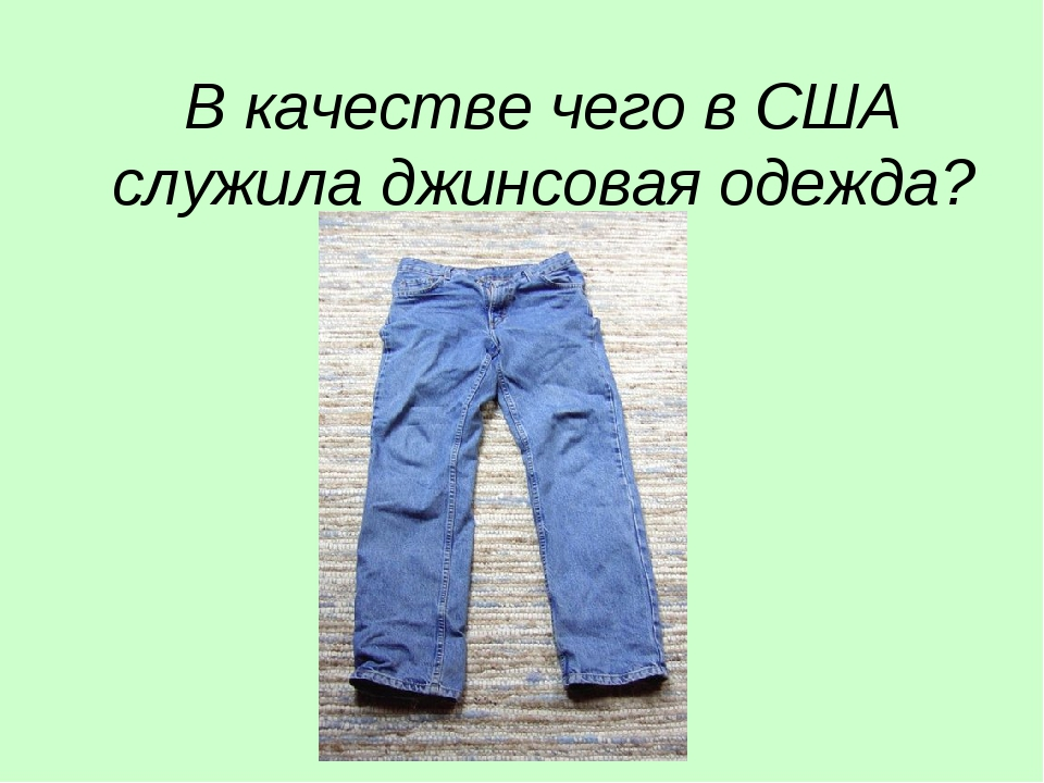 В качестве чего в США служила джинсовая одежда?