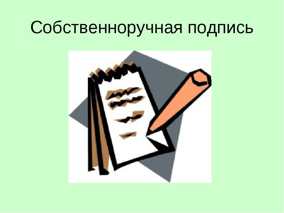 Собственноручная подпись