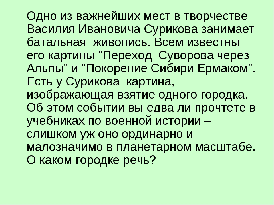 Одно из важнейших мест в творчестве Василия Ивановича Сурикова занимает бата...