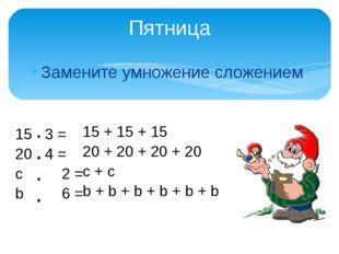 Замените умножение сложением Пятница 153 = 204 = с2 = b6 = 15 + 15 + 1