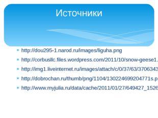 http://dou295-1.narod.ru/images/liguha.png http://corbusllc.files.wordpress.c
