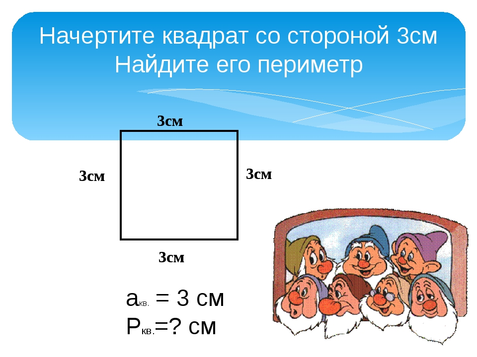 Начертите квадрат со стороной 3см Найдите его периметр 3см акв. = 3 см Ркв.=?...