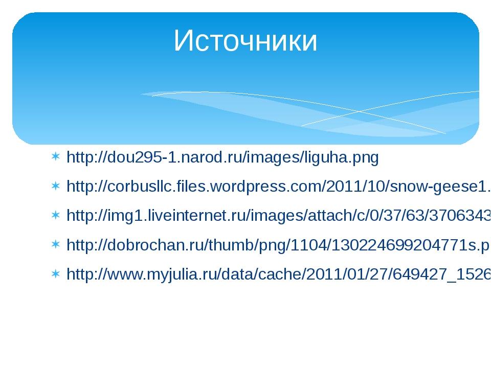 http://dou295-1.narod.ru/images/liguha.png http://corbusllc.files.wordpress.c...