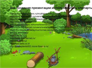 Для создания презентации использовались клипарты: http://www.hqwallpapers.ru/