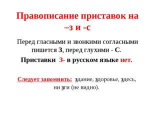 Правописание приставок на –з и -с Перед гласными и звонкими согласными пишетс