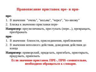 """Правописание приставок пре- и при- пре- В значении""""очень"""", """"весьма"""", """"чер"""