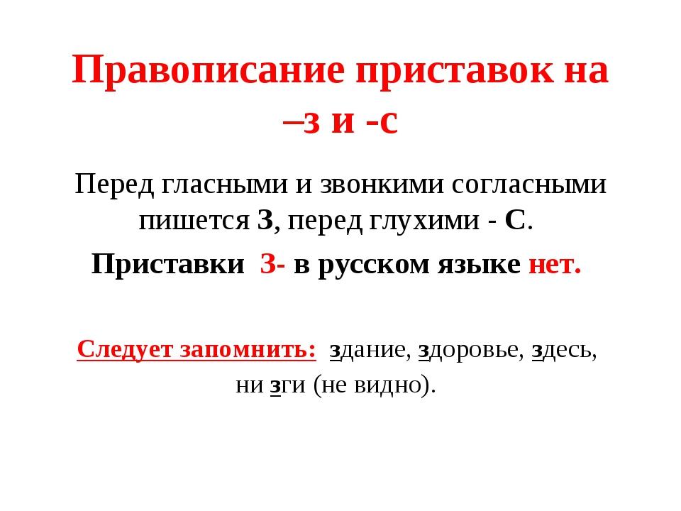 Правописание приставок на –з и -с Перед гласными и звонкими согласными пишетс...