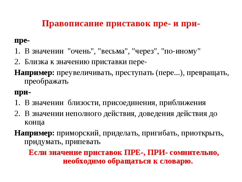 """Правописание приставок пре- и при- пре- В значении""""очень"""", """"весьма"""", """"чер..."""