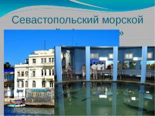 Севастопольский морской музей «Аквариум»