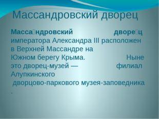 Массандровский дворец Масса́ндровский дворе́цимператораАлександра IIIраспо