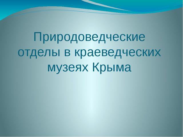 Природоведческие отделы в краеведческих музеях Крыма