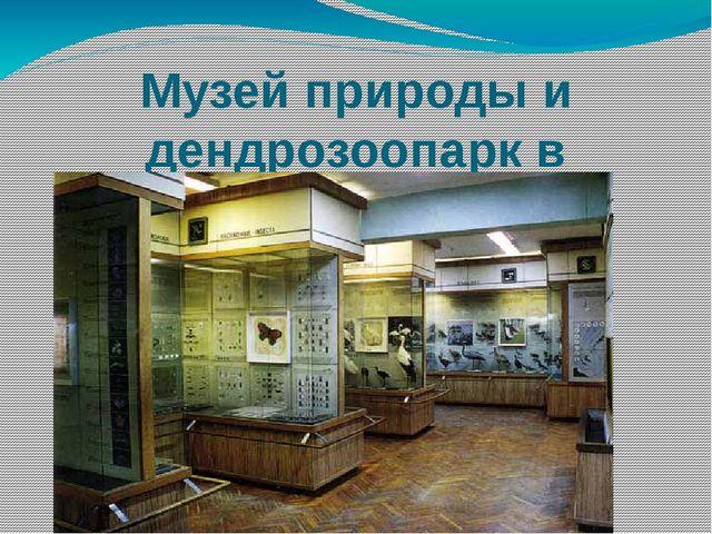 Музейприроды и дендрозоопарк в Алуште.